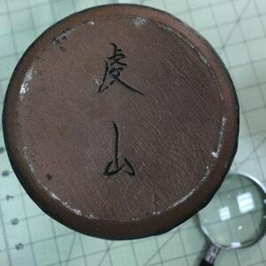 japanese-studio-pottery-mark