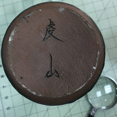 japanese-studio-pottery-mark