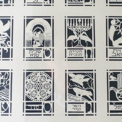 hebrew-alphabet-original-silkscreen-print2